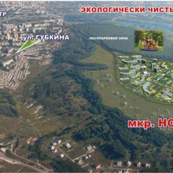 Микрорайон Новый-2 (Белгород) – фото №1