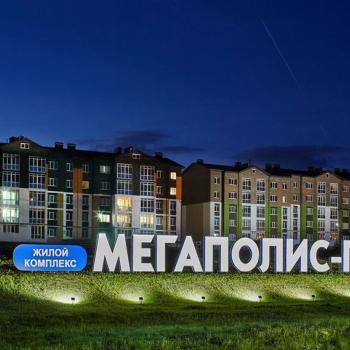 ЖК Мегаполис-Парк (Брянск) – фото №1