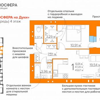 ЖК Атмосфера на Дуки (Брянск) – планировка №11