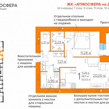 ЖК Атмосфера на Дуки (Брянск) – планировка №5