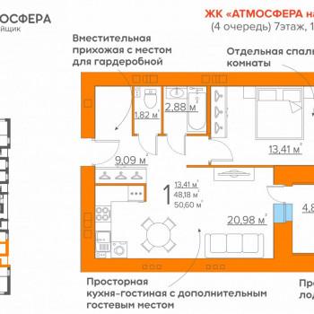 ЖК Атмосфера на Дуки (Брянск) – планировка №4