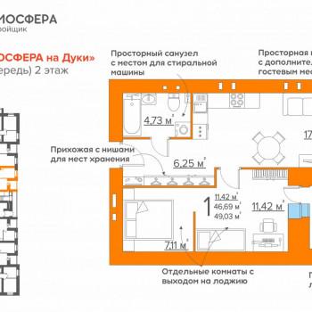 ЖК Атмосфера на Дуки (Брянск) – планировка №20