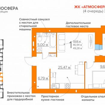ЖК Атмосфера на Дуки (Брянск) – планировка №16
