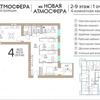 ЖК Новая Атмосфера (Брянск) – планировка №12
