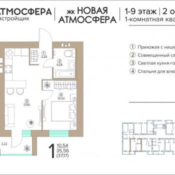 ЖК Новая Атмосфера (Брянск) – планировка №10