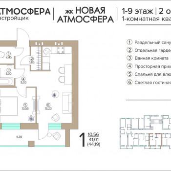 ЖК Новая Атмосфера (Брянск) – планировка №8