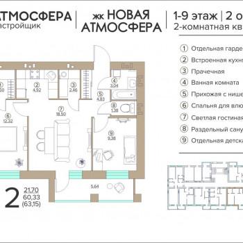 ЖК Новая Атмосфера (Брянск) – планировка №4