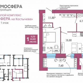 ЖК Атмосфера на Костычева (Брянск) – планировка №34