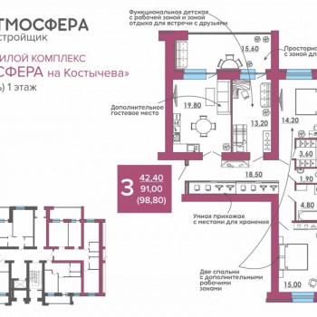 ЖК Атмосфера на Костычева (Брянск) – планировка №26