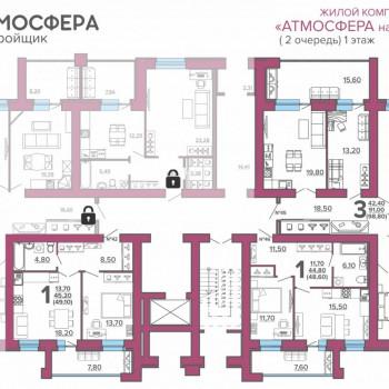 ЖК Атмосфера на Костычева (Брянск) – планировка №25