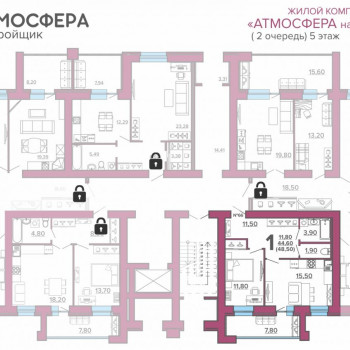 ЖК Атмосфера на Костычева (Брянск) – планировка №24