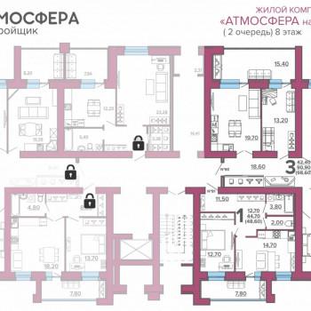 ЖК Атмосфера на Костычева (Брянск) – планировка №22