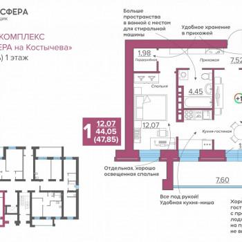 ЖК Атмосфера на Костычева (Брянск) – планировка №20