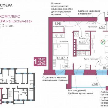 ЖК Атмосфера на Костычева (Брянск) – планировка №19