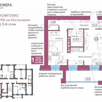 ЖК Атмосфера на Костычева (Брянск) – планировка №17