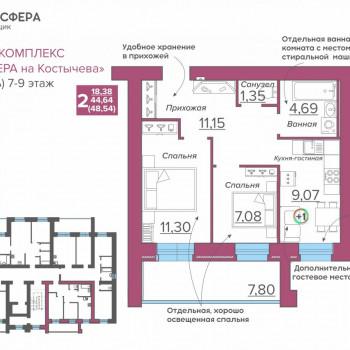 ЖК Атмосфера на Костычева (Брянск) – планировка №14