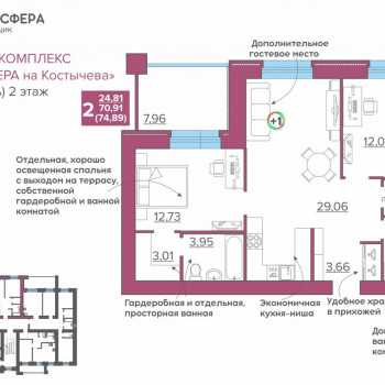 ЖК Атмосфера на Костычева (Брянск) – планировка №9