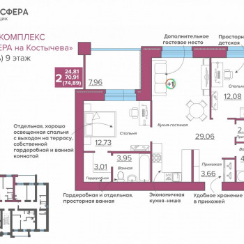 ЖК Атмосфера на Костычева (Брянск) – планировка №6