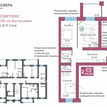 ЖК Атмосфера на Костычева (Брянск) – планировка №2