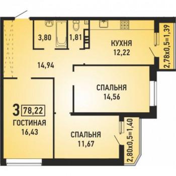 ЖК Губернский (Краснодар) – планировка №12
