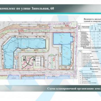 ЖК на Запольной (Курск) – фото №1