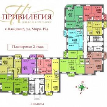 ЖК Привилегия (Владимир) – планировка №1