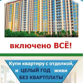 ЖК Пароход (Воронеж) – фото №1