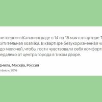 Калининград — 2-комн. квартира, 55 м² – Томская, 6 (55 м²) — Фото 5