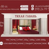 Пермь — Квартира – Екатерининская, 122 — Фото 2