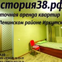 Иркутск — 2-комн. квартира, 67 м² – Розы Люксембург ул (67 м²) — Фото 2