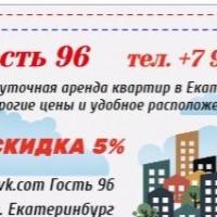 Екатеринбург — 1-комн. квартира, 35 м² – Щорса, 94 (35 м²) — Фото 2