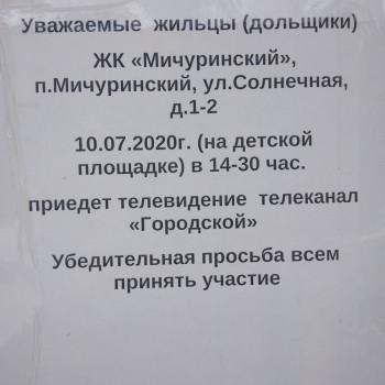 ЖК Мичуринский (09.07.2020)
