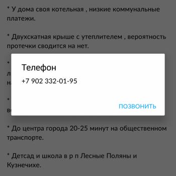 ЖК Радужный (27.01.2020) – фото №2