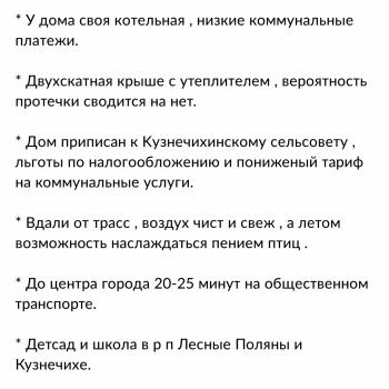 ЖК Радужный (27.01.2020) – фото №3